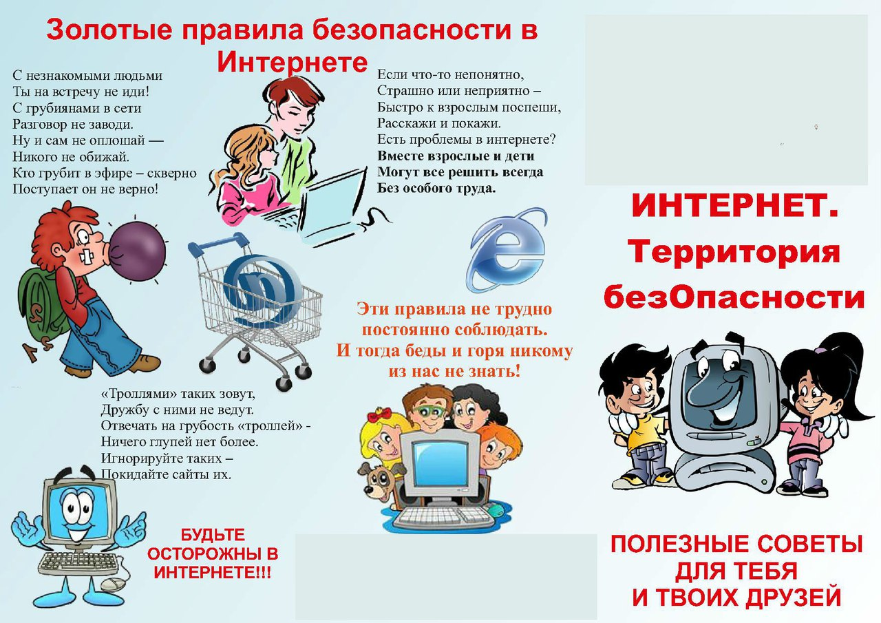 Безопасность в сети интернет картинки
